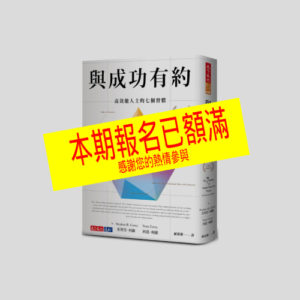 Read more about the article 第二期高效能人士的7 個習慣